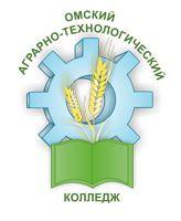 Омский аграрно-технологический колледж